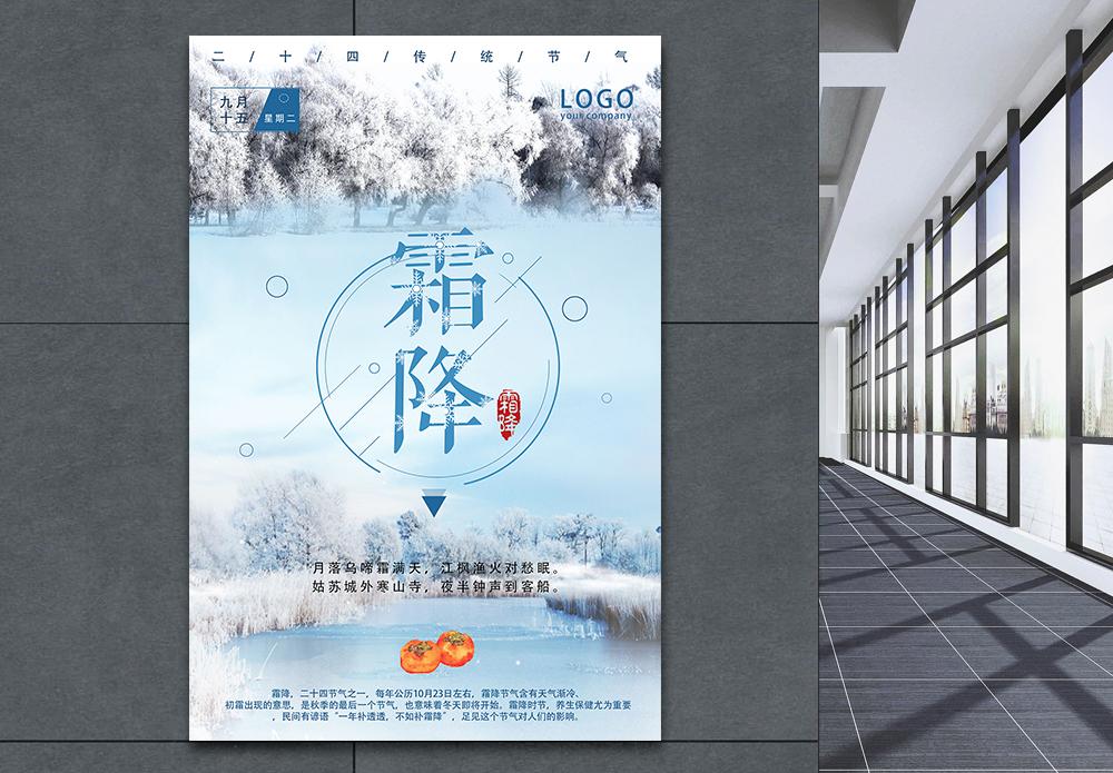 霜降二十四节气海报图片