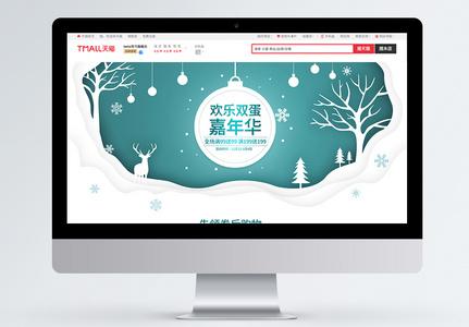 欢乐双旦嘉年华促销淘宝首页图片