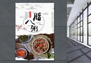 腊八粥节气美食海报图片