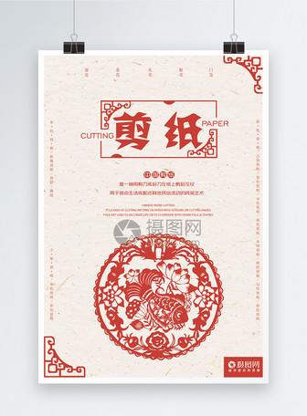 中国传统剪纸海报