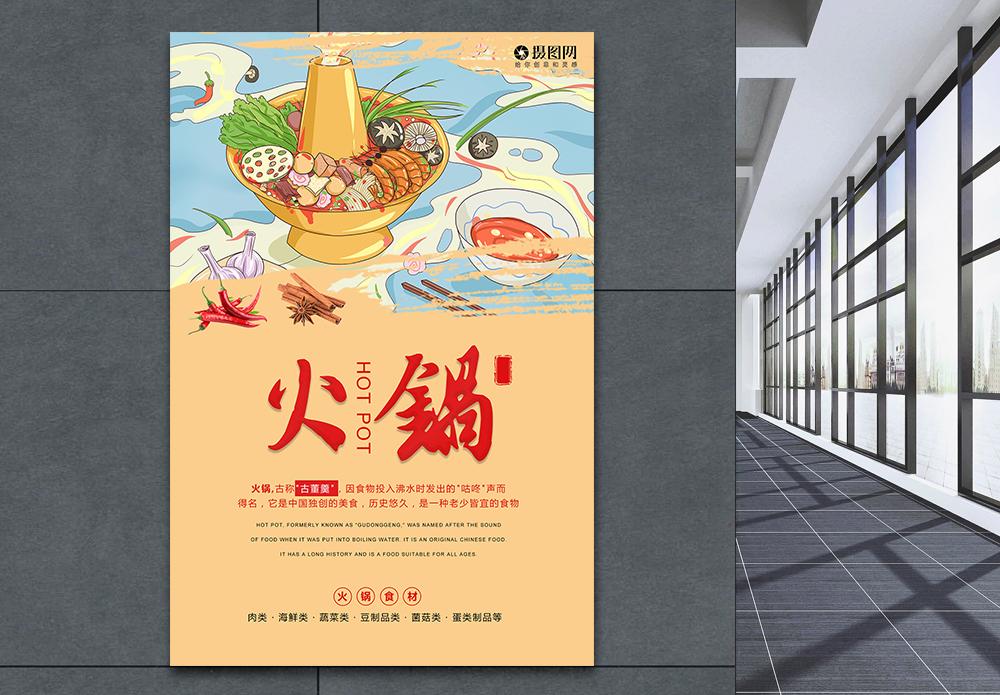 创意火锅海报设计图片