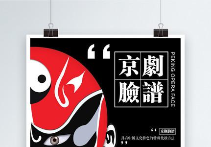 京剧脸谱海报设计图片