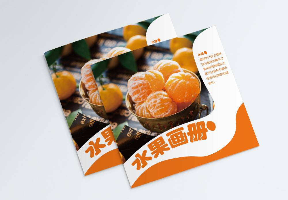 橙子水果画册封面设计图片