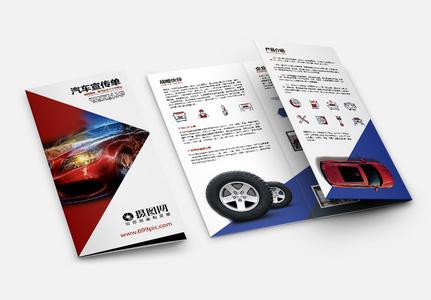 汽车宣传三折页图片