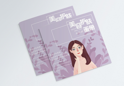美容护肤画册封面图片