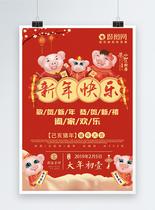 2019金猪送福海报图片