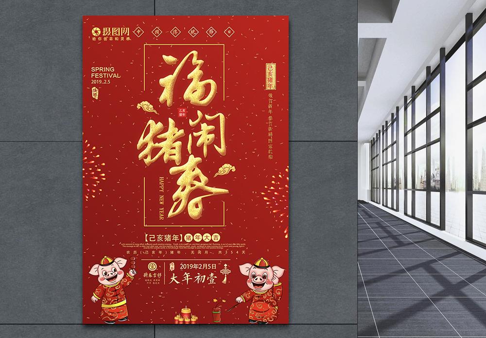 福猪闹春新年海报图片