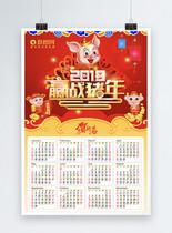 2019年赢战猪年喜庆吉祥日历海报图片