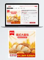 大面包促销淘宝主图图片