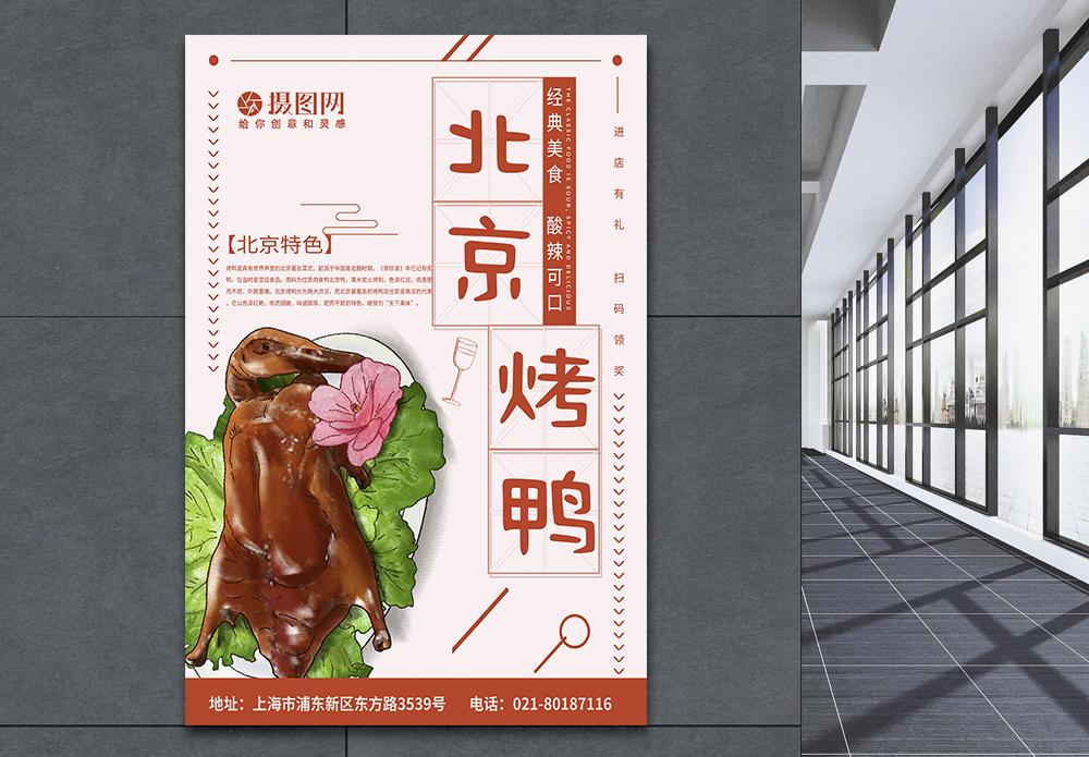北京烤鸭海报图片