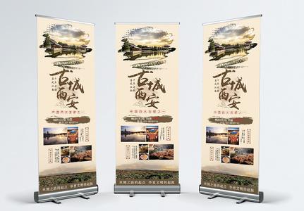 古城西安旅游宣传x展架图片