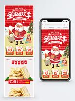 圣诞节狂欢季美食促销淘宝手机端模板图片