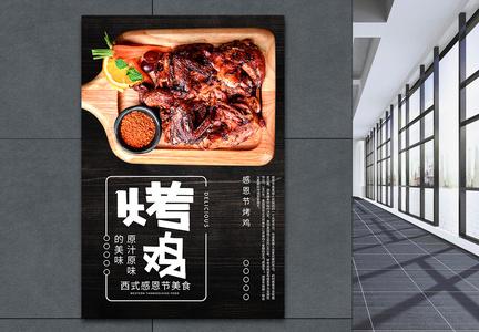 烤鸡美食餐饮海报图片