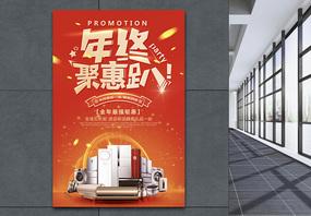 年终钜惠电器促销海报图片