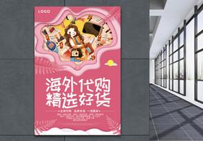 剪纸风海外代购精选好货海报图片