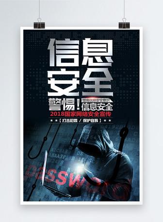信息安全网络安全宣传海报