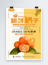 新鲜橘子水果海报400711966图片