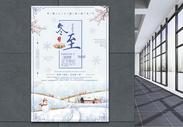 冬至二十四节气海报图片