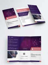 紫色商务企业宣传三折页图片