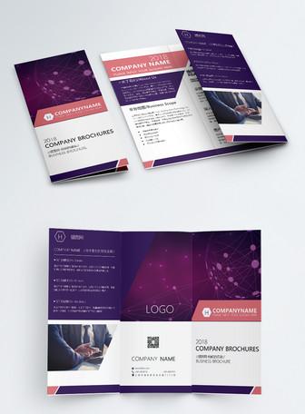 紫色商务企业宣传三折页