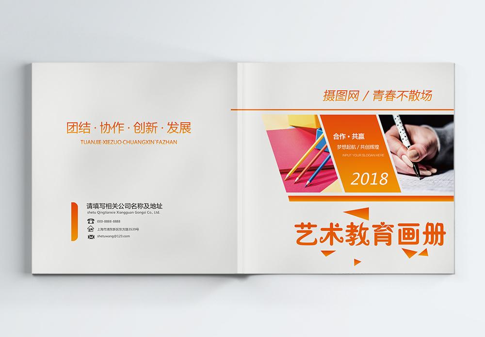 艺术教育画册整套图片