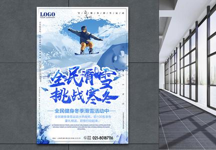 滑雪场宣传海报图片