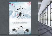 小寒二十四节气海报设计图片