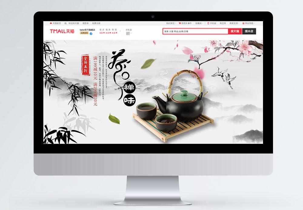 茶叶促销淘宝banner图片