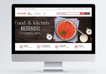 舌尖上的美味厨房美食淘宝banner图片