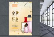 金秋商品促销海报图片