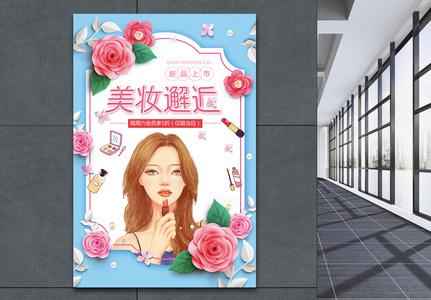 美妆邂逅促销海报图片