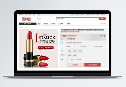 口红美妆促销淘宝主图图片
