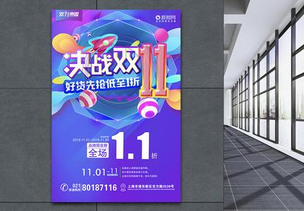 决战双11狂欢促销海报图片