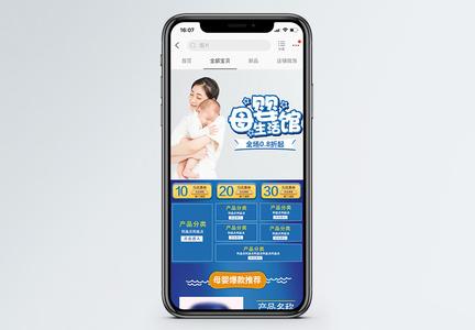 母婴产品促销手机端模板图片