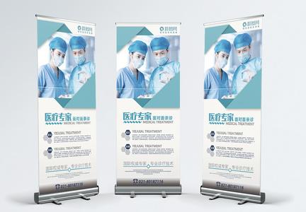 医疗宣传展架图片