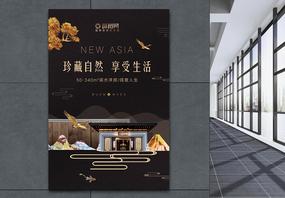 大气中式房地产海报图片