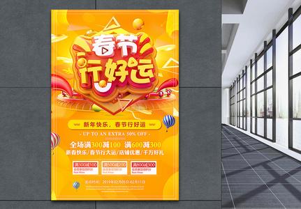 春节行好运春节促销海报图片