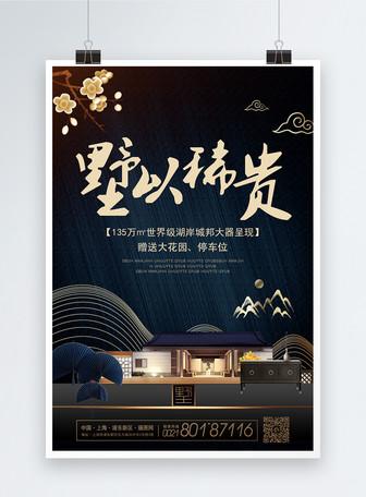 新中式别墅地产海报