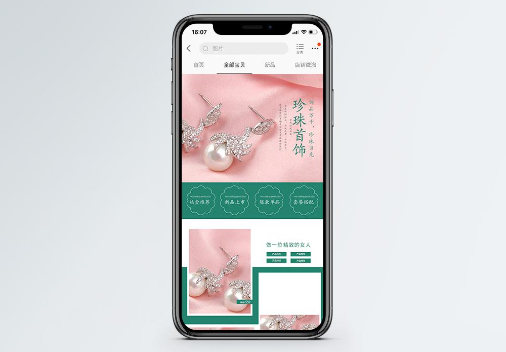 珍珠首饰淘宝手机端模板图片