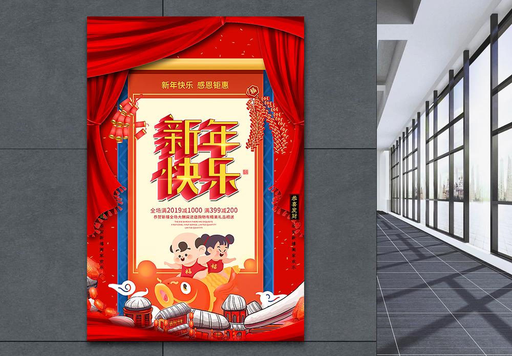 2019新年快乐海报图片