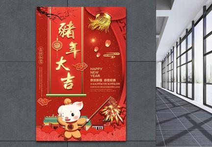 红色新年严禁燃放烟花爆竹公益宣传海报