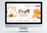 天然蜂蜜促销淘宝banner图片