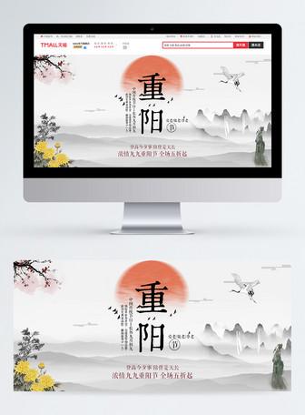 重阳节促销淘宝banner