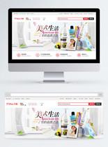 家庭洗护用品促销淘宝banner图片