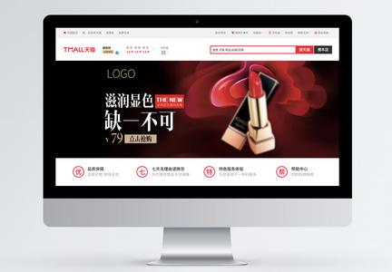 滋润显色口红促销淘宝banner图片