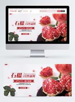 石榴促销淘宝banner图片
