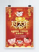 2019年新春喜庆海报图片