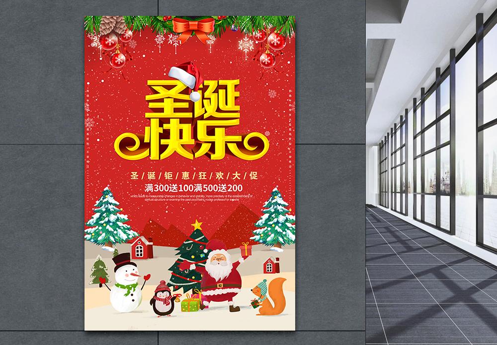 圣诞节红色喜庆海报图片