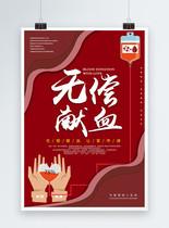 无偿献血公益海报图片