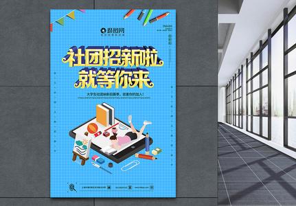 社团招新海报图片